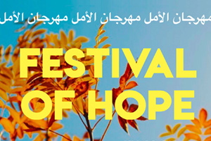 The Forum : Festival of Hope: Sussex Syrian Trio + Bashir Al Gamar + The Blue Orchid Bouquet + Ukelear Fallout + The River Flows + Kung Fu Slipper
